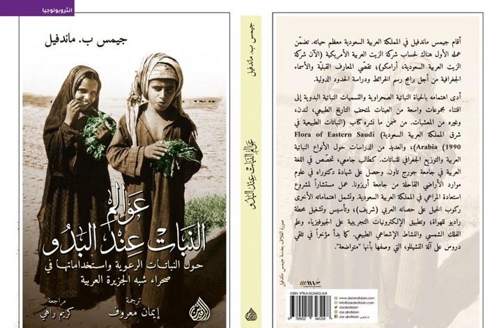 """""""عوالم النبات عند البدو"""".. عن عالم الطبيعة في الجزيرة العربية"""