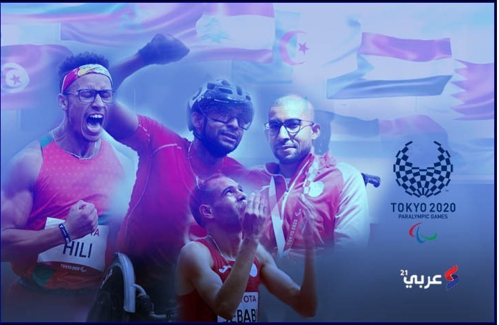 """ميداليات العرب بالألعاب البارالمبية """"طوكيو 2020"""" (إنفوغراف)"""
