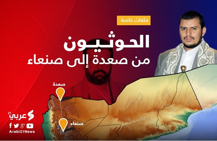 الدوافع الجيوسياسية للدعم الإيراني للجماعة الحوثية