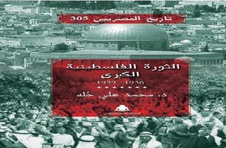 تاريخ الثورة الفلسطينية الكبرى.. قراءة في كتاب