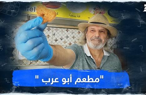 """""""مطعم أبو عرب"""""""
