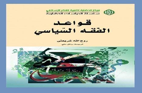قواعد الفقه السياسي أو التنظير للفعل السياسي من منظور شيعي