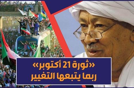 """معارض سوداني: 21 أكتوبر """"ثورة"""" قد يتبعها التغيير (شاهد)"""