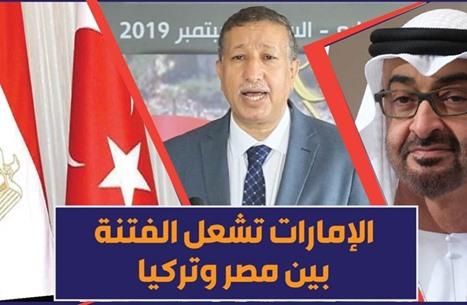معارض مصري: الإمارات تشعل الفتنة بين مصر وتركيا (شاهد)