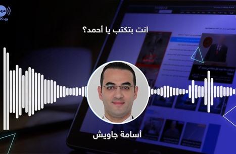إنت بتكتب يا أحمد؟