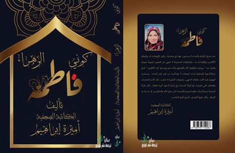 قضايا المرأة المسلمة المعاصرة وقراءة لسيرة فاطمة (1من2)