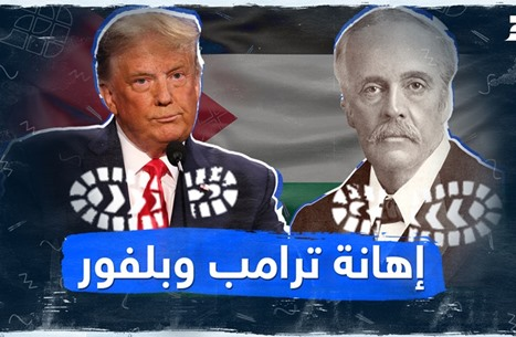 إهانة ترامب وبلفور