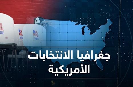 جغرافيا الانتخابات الأمريكية