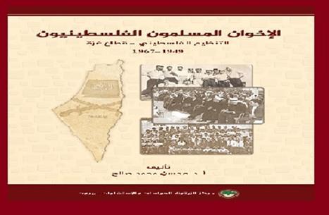 التنظيم الفلسطيني للإخوان المسلمين.. قطاع غزة نموذجا