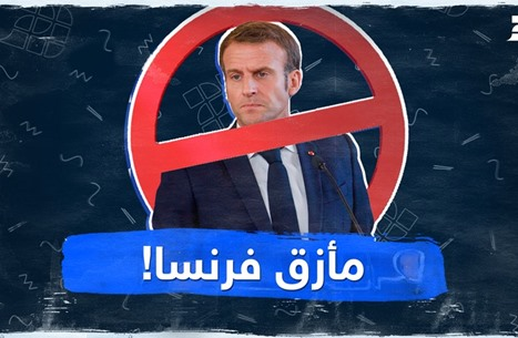 مأزق فرنسا!