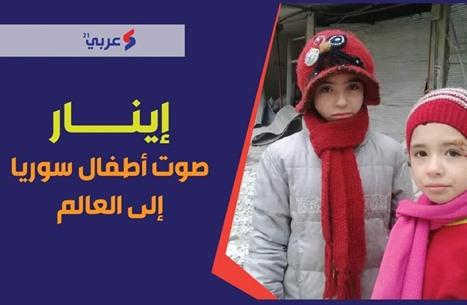 """ضيف """"عربي21"""": مقابلة مع طفلة سورية مرشحة لجائزة دولية"""