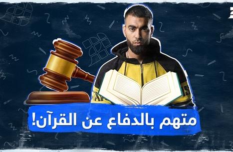 متهم بالدفاع عن القرآن!