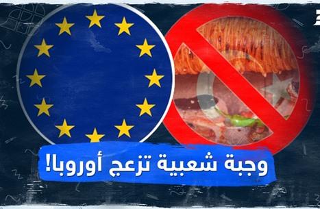 وجبة شعبية تزعج أوروبا!