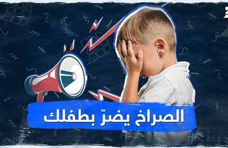 الصراخ يضرّ بطفلك