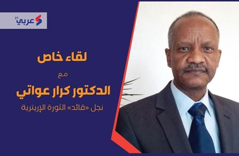"""ضيف """"عربي21"""": مقابلة مع نجل قائد الثورة الإريترية (شاهد)"""