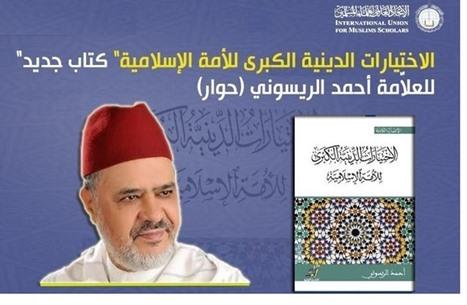 """""""الاختيارات الدينية الكبرى للأمة الإسلامية"""".. جديد الريسوني"""