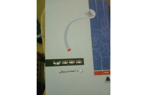 ما هي أفضل السبل لتطوير اللغة العربية وتحديثها؟ كتاب يجيب