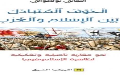 الإسلاموفوبيا.. محاولة في ترسيم العلاقة بين الإسلام والغرب