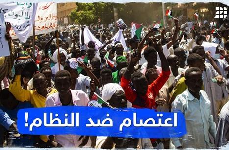 اعتصام ضد النظام!