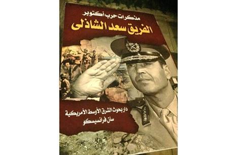 قراءة في مذكرات الفريق سعد الدين الشاذلي وخفايا حرب أكتوبر