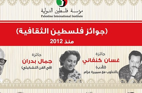 """أسماء الفائزين بجوائز """"فلسطين الثقافية"""""""