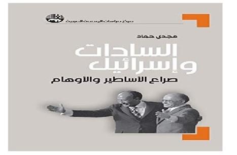 كيف انتقل السادات بمصر من الصراع مع الاحتلال إلى التسوية؟