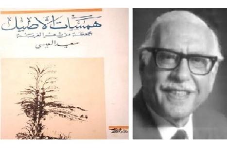 سعيد جريس العيسى.. مناضل فلسطيني في هيئة الإذاعة البريطانية