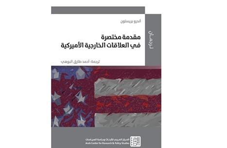 فهم أعمق لأثر الولايات المتحدة عبر تاريخ علاقاتها الخارجية