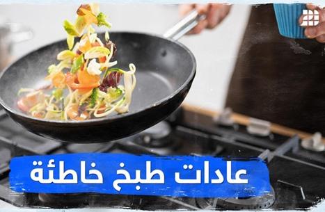 عادات طبخ خاطئة
