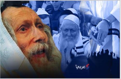 """طائفة """"شوفو بنيم"""" اليهودية وحاخامها.. ماذا تعرف عنها؟"""