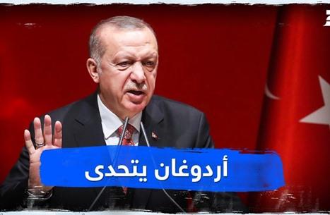 أردوغان يتحدى!