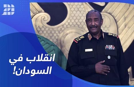 انقلاب في السودان!