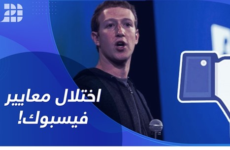 اختلال معايير فيسبوك!