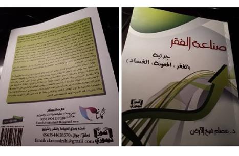 انتشار الفقر في الوطن العربي بسبب الفساد وفشل التنمية (1من2)