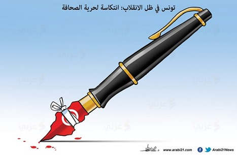 حرية الصحافة بتونس