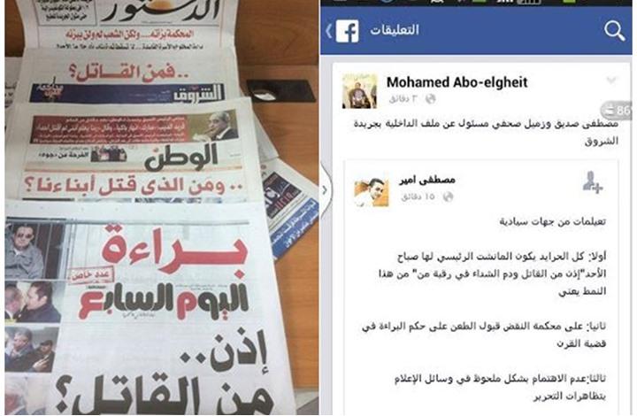 تعليمات سيادية للصحف المصرية: من القاتل إذا؟