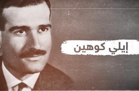 أرملة الجاسوس الإسرائيلي كوهين تكشف بعض أسرار عمله بسوريا