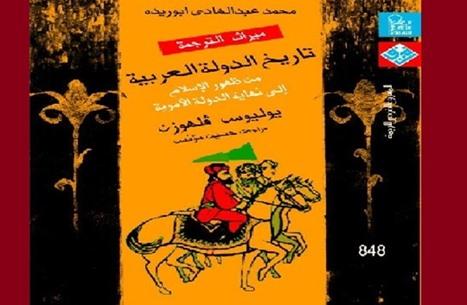 تاريخ الدولة العربية من الإسلام إلى العصر الأموي (1من2)