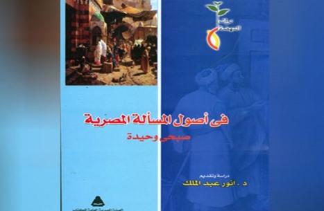 تاريخ مصر من الفتح العربي حتى عصر السادات.. قراءة في كتاب