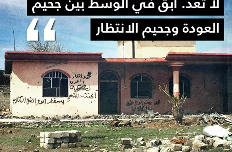"""""""العفو الدولية"""" قلقة على مصير آلاف النازحين في العراق"""