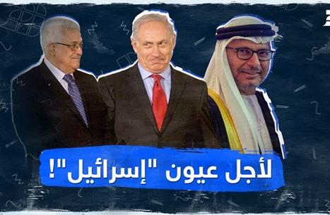 "لأجل عيون ""إسرائيل""!"