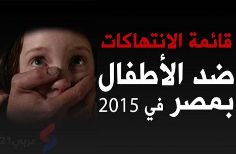 القتل يشكل 22% من الانتهاكات ضد الأطفال بمصر (إنفوجرافيك)