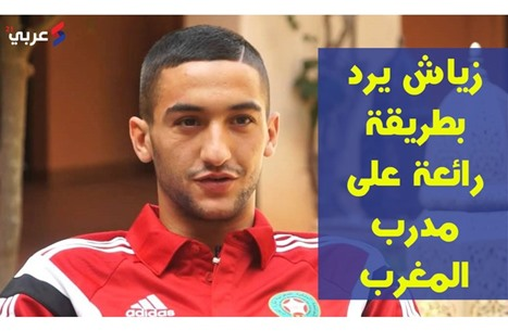 """بعد استبعاده من الـ""""كان"""".. زياش يحرج مدرب المغرب  (فيديو)"""