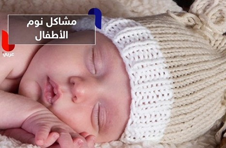 10 طرق سهلة لحل مشكلات نوم الأطفال