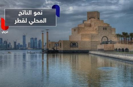 بنك قطر يتوقع نمو الناتج المحلي بـ83% في 2017