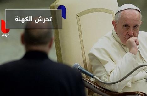 تصريح جديد للبابا بشأن الكهنة المتحرشين جنسيا بالأطفال