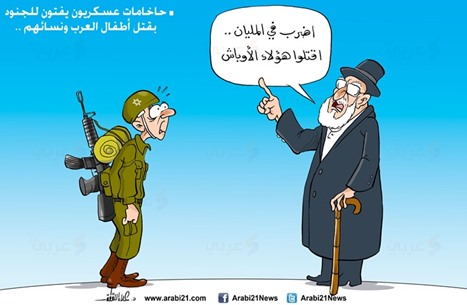 حاخامات يفتون بقتل أطفال ونساء العرب!!