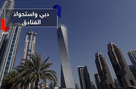 دبي تستحوذ على 26% من الفنادق تحت الإنشاء بالشرق الأوسط
