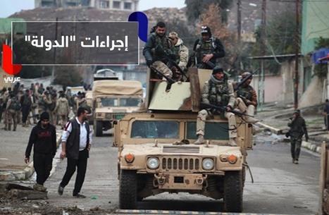 الدولة يتخذ إجراءات غير مسبوقة في الجانب الغربي للموصل