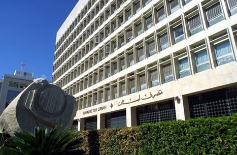 مصرف لبنان يبيع الدولار بأكثر من ضعف سعره الرسمي
